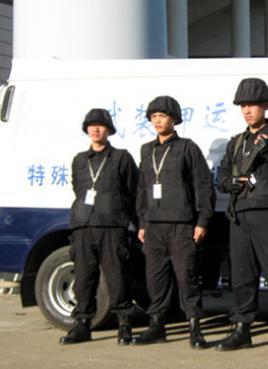 武装押运- 烟台中特保安保护航